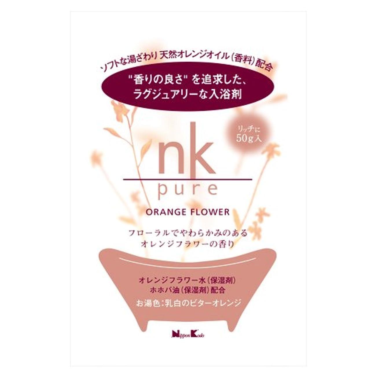 安定した嬉しいです意味【X10個セット】 nk pure 入浴剤 オレンジフラワー 50g