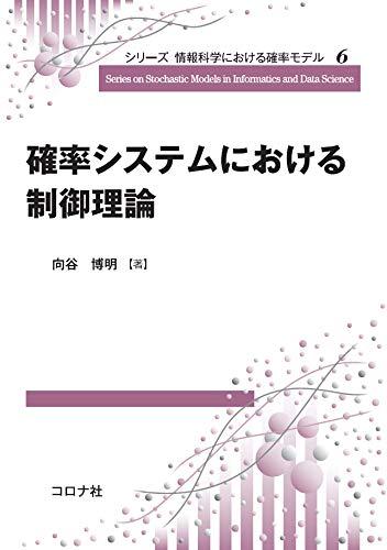 [画像:確率システムにおける制御理論 (シリーズ 情報科学における確率モデル 6)]