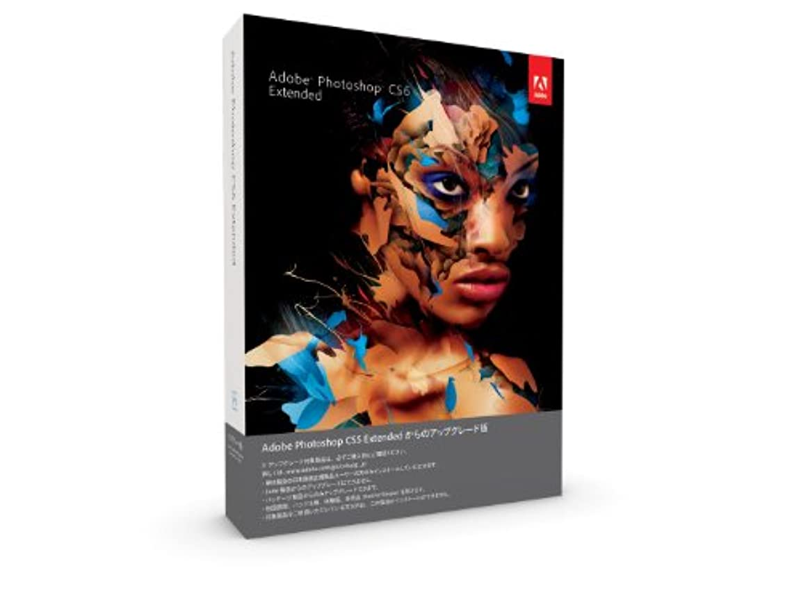 対称カプラー帰するAdobe Photoshop CS6 Extended Windows版 アップグレード版 (旧製品)