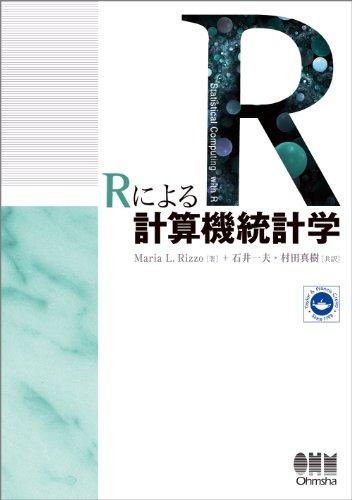 Rによる計算機統計学