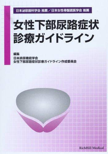 女性下部尿路症状診療ガイドライン