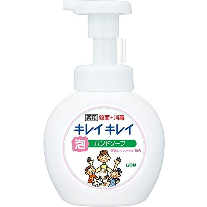 時々免疫する刈り取るキレイキレイ 薬用 泡ハンドソープ シトラスフルーティの香り 本体ポンプ 250ml(医薬部外品)