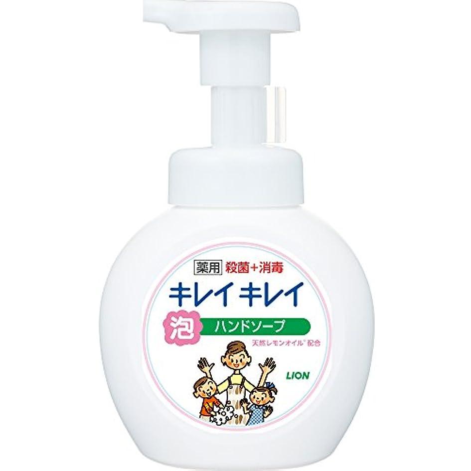 するだろう困った鳴り響くキレイキレイ 薬用 泡ハンドソープ シトラスフルーティの香り 本体ポンプ 250ml(医薬部外品)