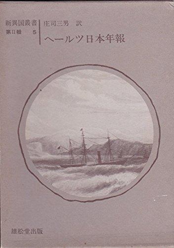 日本年報 (1983年) (新異国叢書〈第2輯 5〉)