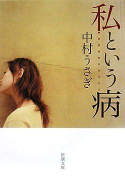 私という病 (新潮文庫)
