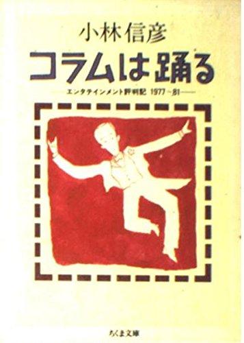 コラムは踊る―エンタテインメント評判記 1977~81 (ちくま文庫)の詳細を見る