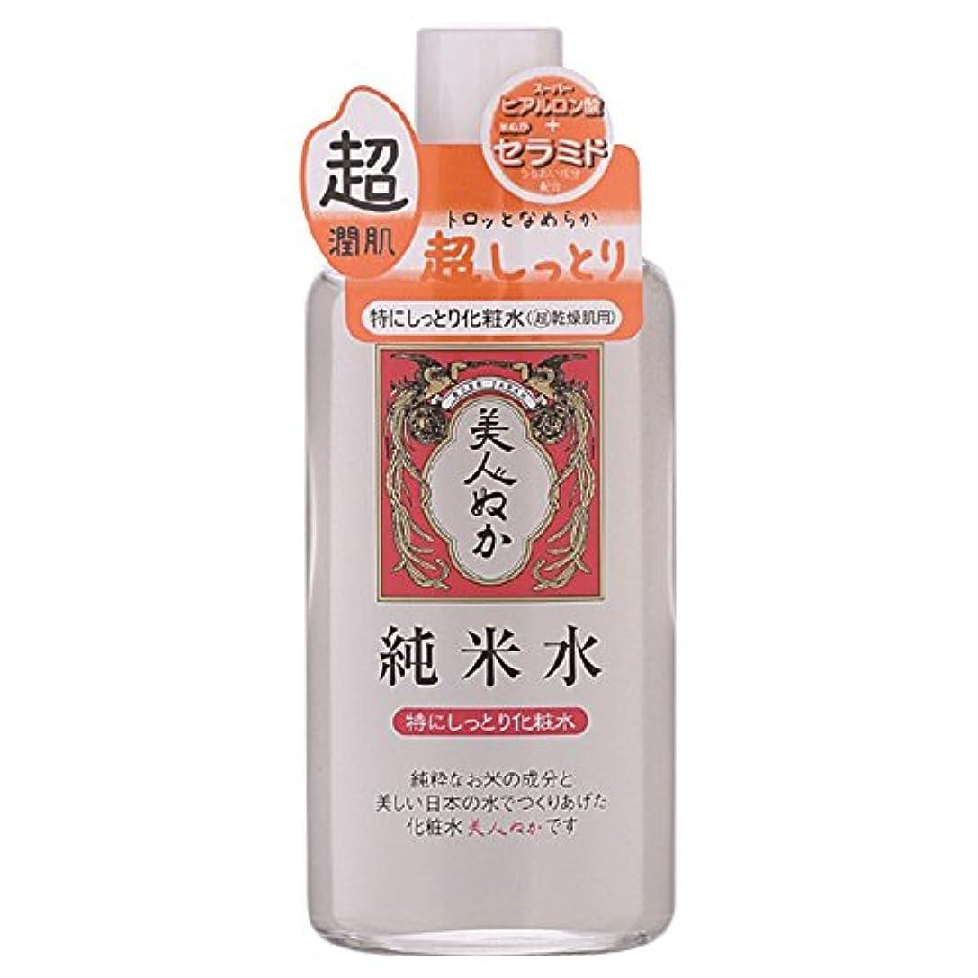 共役目的脱走美人ぬか 純米水特にしっとり化粧水 130ml
