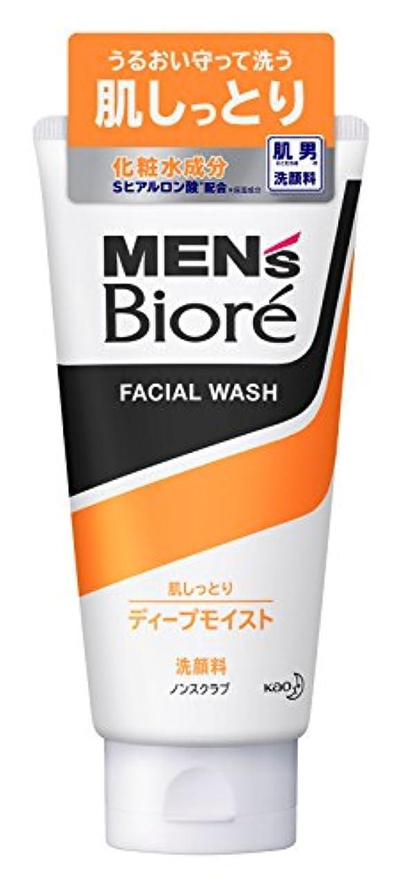 からに変化する実際発送メンズビオレ ディープモイスト洗顔