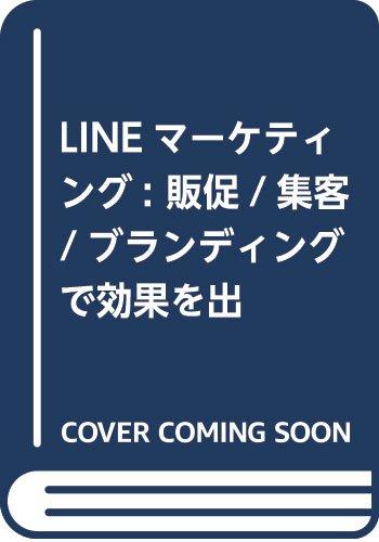[画像:LINEマーケティング: 販促/集客/ブランディングで効果を出すために知っておきたい基本法則]