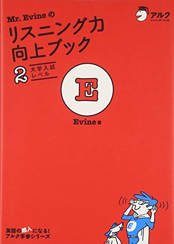 【CD付】 Mr.Evineのリスニング力向上ブック〈2〉大学入試レベル (Mr. Evine シリーズ)