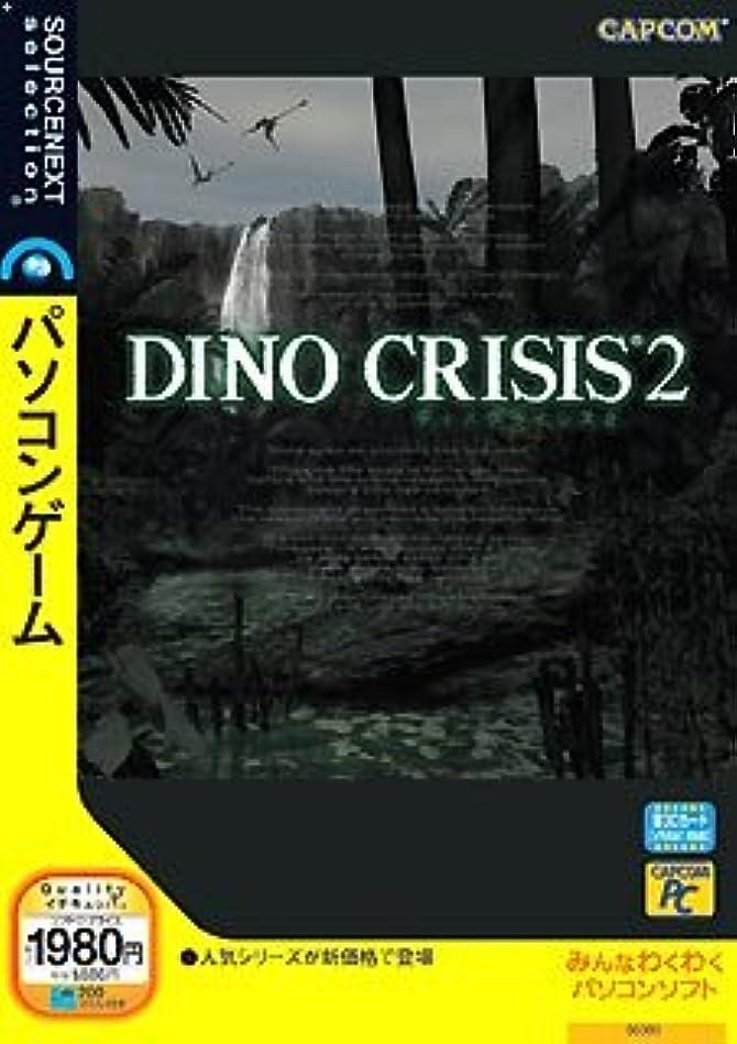 雪だるまを作る抜粋基本的なDINO CRISIS 2 (スリムパッケージ版)