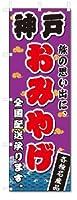 のぼり のぼり旗 神戸 おみやげ(W600×H1800)お土産