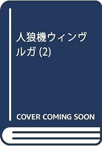 人狼機ウィンヴルガ(2): チャンピオンREDコミックス