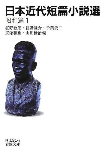 日本近代短篇小説選 昭和篇1 (岩波文庫)の詳細を見る