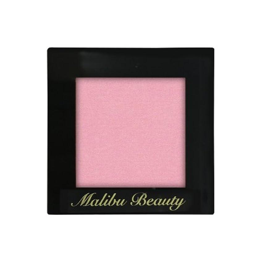 傷跡放つ服を洗うマリブビューティー シングルアイシャドウ ピンクコレクション01 MBPK-01 ベビーピンク (1.6g)