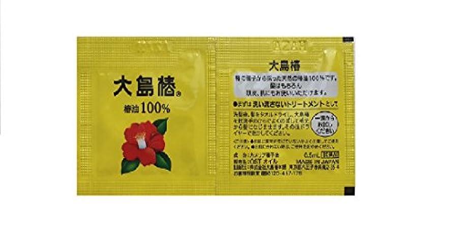 食欲ポスト印象派反響する大島椿 ヘアオイルサンプル 0.5ml×2 【実質無料サンプルストア対象】