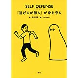 SELF DEFENSE 「逃げるが勝ち」が身を守る
