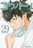 コウノドリ コミック 1-29巻セット