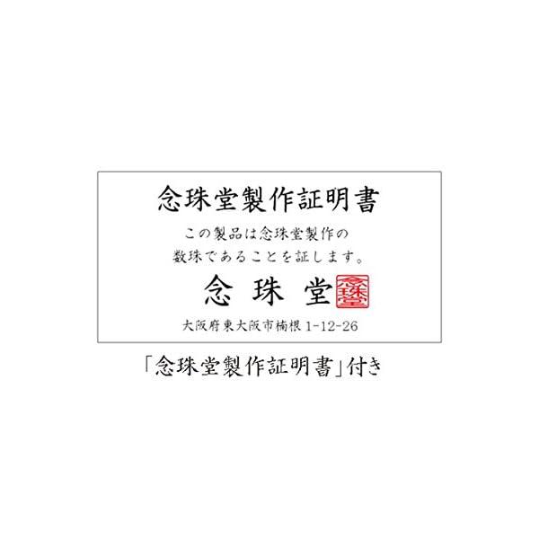 念珠堂 < 日本製 数珠セット> 紫檀 白虎眼...の紹介画像8