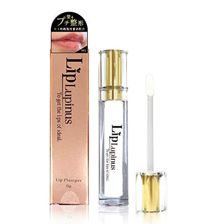 リップルピナス Lip Lupinus ヒト幹細胞 唇美容液 ヒト幹細胞エキス 6g リップグロス リッププランパー リップ 日本製 クリア 2019年最新モデル
