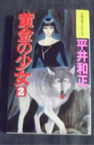 黄金の少女〈2〉 (トクマ・ノベルズ―ウルフガイシリーズ)の詳細を見る