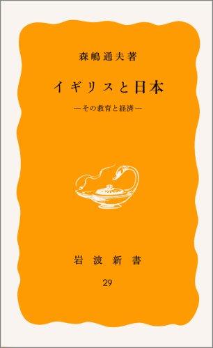 イギリスと日本―その教育と経済 (岩波新書 黄版 29)の詳細を見る
