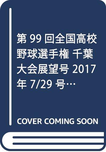 第99回全国高校野球選手権 千葉大会展望号 2017年 7/29 号 [雑誌]: 週刊ベースボール 別冊
