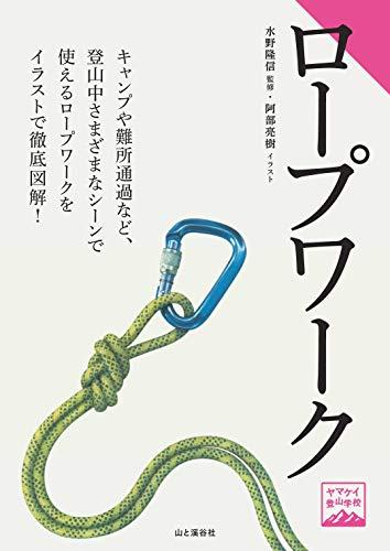 ヤマケイ登山学校 ロープワーク