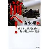 前へ!―東日本大震災と戦った無名戦士たちの記録