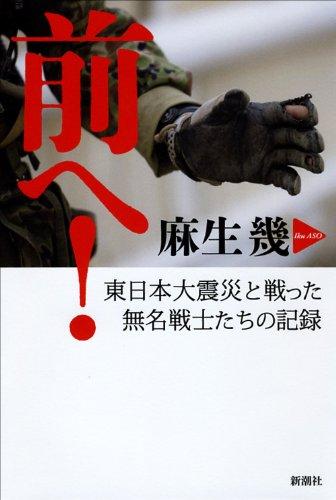 前へ!―東日本大震災と戦った無名戦士たちの記録の詳細を見る