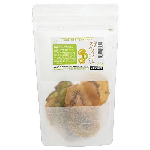 国産 キウイフルーツ ミックス 20g 小動物用のおやつ 無添加 無着色