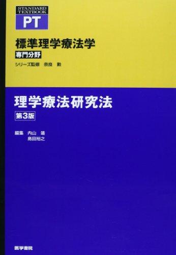 理学療法研究法 第3版 (標準理学療法学 専門分野)