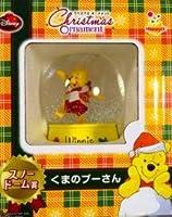 happyくじ ディズニークリスマスオーナメント スノードーム賞 くまのプーさん