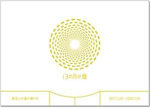 13の月の暦 ヨコ(黄色い水晶の種の年 2017.7.26~2018.7.25)