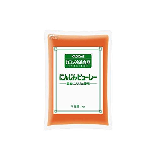 【冷凍】 業務用 国産 ニンジン ピューレー 1kg 冷凍野菜 にんじん カゴメ