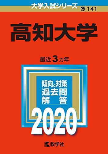 [画像:高知大学 (2020年版大学入試シリーズ)]