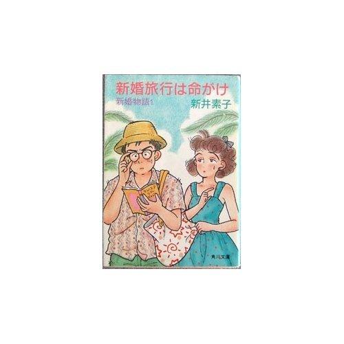 新婚物語〈1〉新婚旅行は命がけ (角川文庫)の詳細を見る