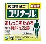 【第2類医薬品】小林製薬 ユリナール 24包 2個