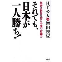 それでも、日本が一人勝ち! ─秘密は世界に誇る中流の常識力