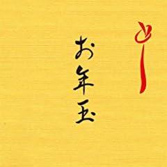 金の金封 (お年玉富士山5枚)