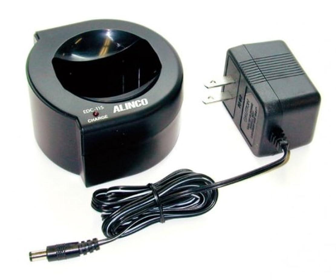 ブラザーお客様ビジョンALINCO アルインコ シングル充電器セット EDC-115