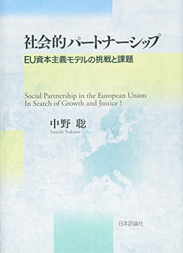 社会的パートナーシップ EU資本主義モデルの挑戦と課題の詳細を見る