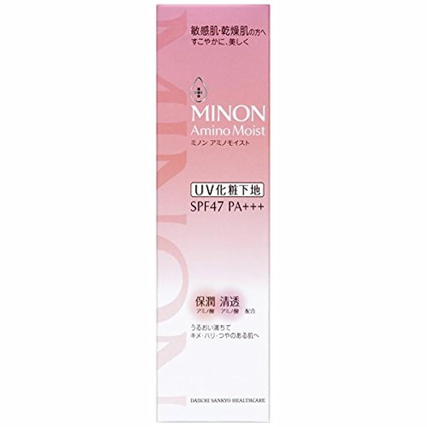 パーク不誠実にもかかわらずミノン アミノモイスト ブライトアップベース UV 25g