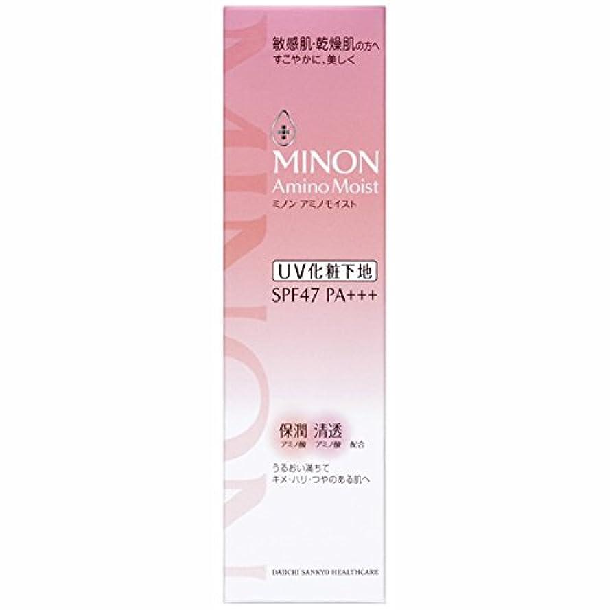 流星伝染病入口ミノン アミノモイスト ブライトアップベース UV 25g