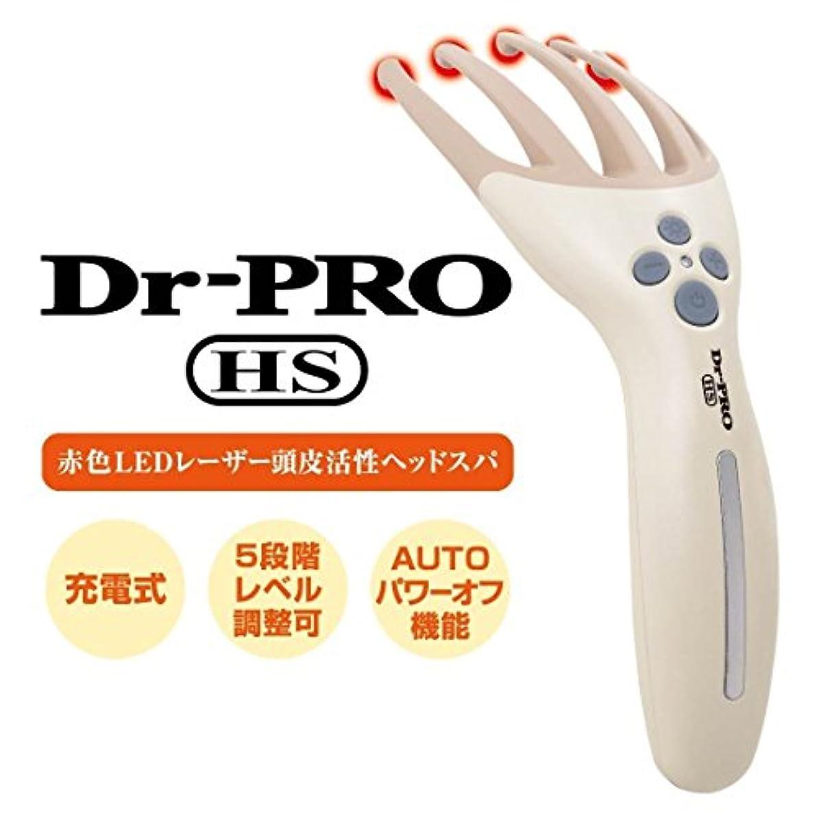 ねじれ側汚れたDr-PRO HS(ドクタープロ ヘッドスパ)