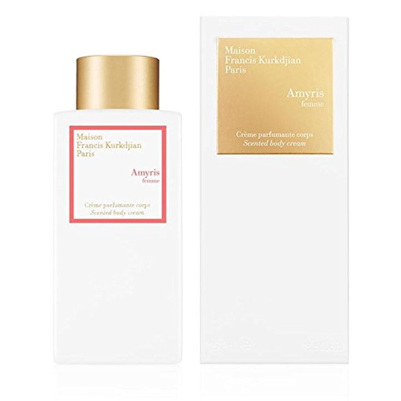 耐久氏敬意を表してメゾン フランシス クルジャン アミリス ファム センテッド ボディクリーム 250ml(Maison Francis Kurkdjian Amyris Femme Scented Body Cream 250ml)[海外直送品...