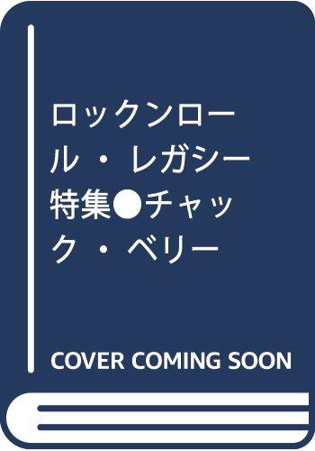 ロックンロール・レガシー  特集●チャック・ベリー (シンコー・ミュージックMOOK)