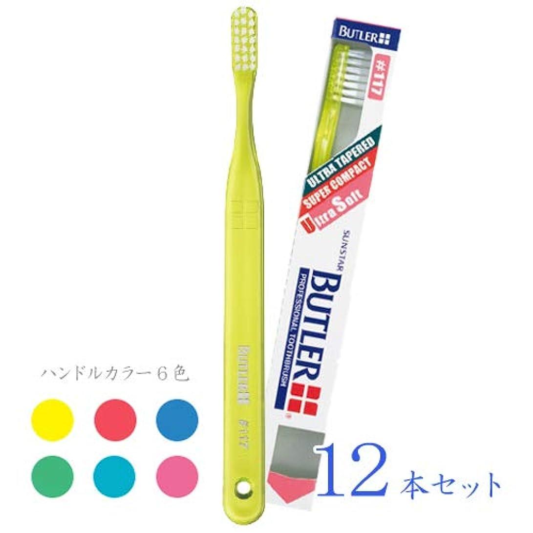 並外れたしみくすぐったい【サンスター/バトラー】【歯科用】バトラー歯ブラシ #117 12本【歯ブラシ】【やわらかめ】【スーパーコンパクトヘッド】ハンドルカラー6色(アソート)一般用(3列フラット)