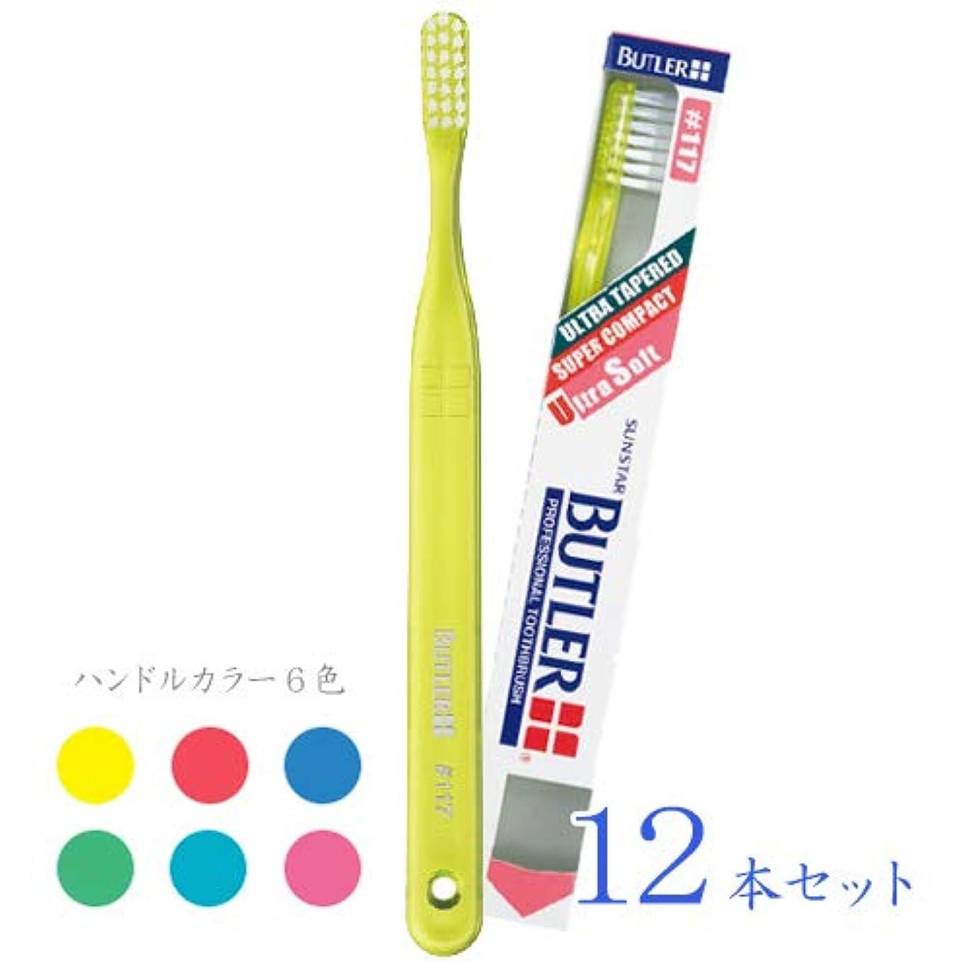 【サンスター/バトラー】【歯科用】バトラー歯ブラシ #117 12本【歯ブラシ】【やわらかめ】【スーパーコンパクトヘッド】ハンドルカラー6色(アソート)一般用(3列フラット)
