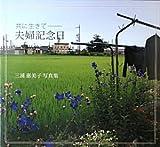 三浦惠美子写真集『共に生きて-夫婦記念日』 (現代写真叢書)